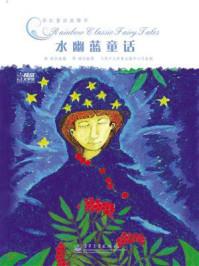 水幽蓝童话(局彩)