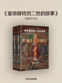 皇帝腓特烈二世的故事(全二册)