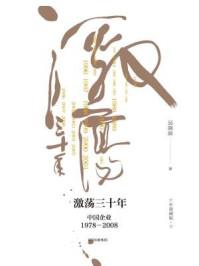 激荡三十年:中国企业1978-2008(下·十年典藏版)