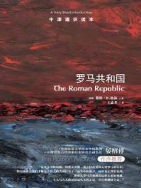牛津通识读本:罗马共和国(中文版)