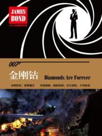金刚钻(007典藏精选集)