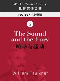 The Sound and the Fury:喧哗与骚动(英文版)