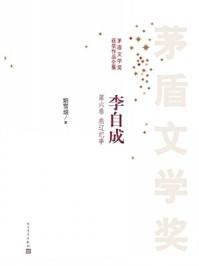 李自成第六册(全十册)