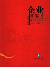 企业红宝书:读毛泽东经典提高企业战斗力