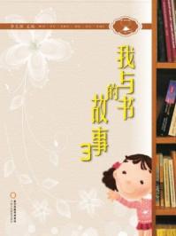 我与书的故事3