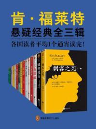 肯·福莱特悬疑经典系列(全十五册)
