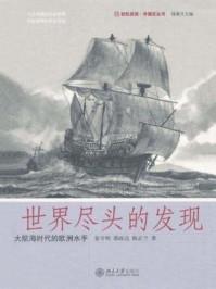 世界尽头的发现:大航海时代的欧洲水手 (轻松阅读·外国史丛书)