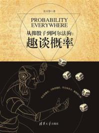 从掷骰子到阿尔法狗:趣谈概率