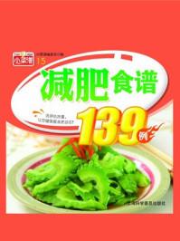 减肥食谱139例
