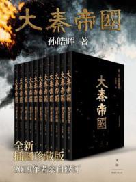大秦帝国:全新插图珍藏版