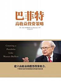 巴菲特高收益投资策略