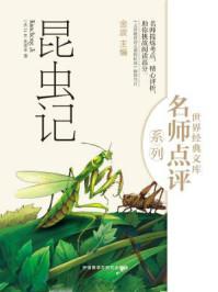 昆虫记(世界经典文库名师点评系列)