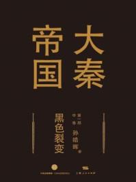大秦帝国第一部:黑色裂变(中卷)