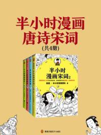 半小时漫画唐诗宋词(全4册)