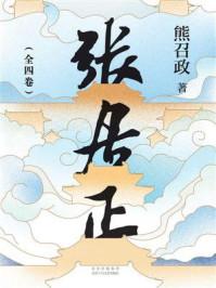 张居正(全四卷)