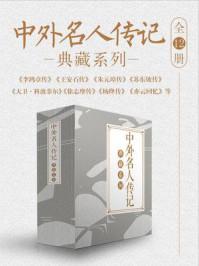 中外名人传记典藏系列(全12册)