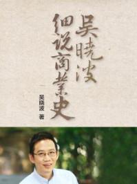 吴晓波细说商业史(全五册)