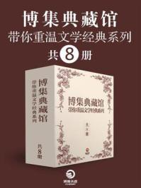 博集典藏馆:带你重温文学经典系列(共8册)