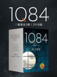 1Q84(全三册·2018版)