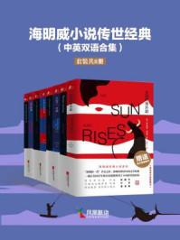海明威小说传世经典(Chinese-English bilinguals)(套装共八册)