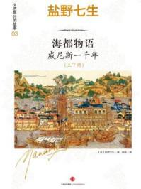 海都物语 :威尼斯一千年(全两册)