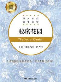 英美家庭必备文学:秘密花园
