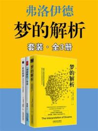 弗洛伊德梦的解析套装(全3册:梦的解析+梦的解析导读+杜拉的梦)