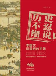 历史不忍细说:李国文讲最后的王朝