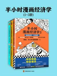 半小时漫画经济学系列(套装共3册)