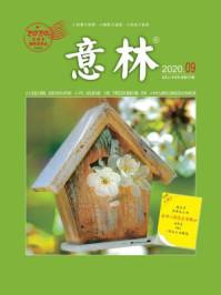 意林杂志2020年5月上半月刊