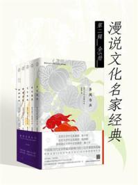 漫说文化名家经典  第二辑(全5册)