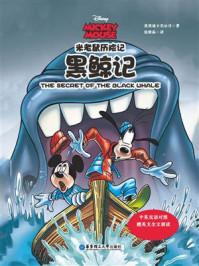 米老鼠历险记:黑鲸记(中英双语对照·赠英文全文朗读与单词随身查APP)