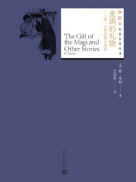 麦琪的礼物:欧·亨利短篇小说选(插图本名著名译丛书)