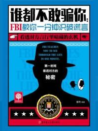 谁都不敢骗你:FBI教你一分钟识破谎言