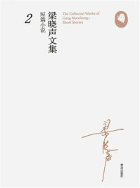 梁晓声文集·短篇小说(2)