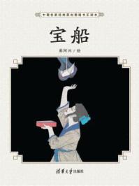 宝船(中国名家经典原创图画书乐读本)