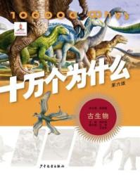 十万个为什么(第六版):古生物
