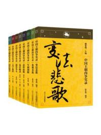 中国王朝内争实录(全八册)