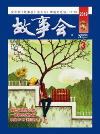 故事会文摘版2019年3月刊
