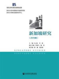 新加坡研究(2019卷)