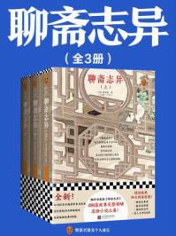 聊斋志异 全3册(读客经典文库)
