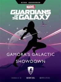 英文原版 漫威超级英雄故事.银河护卫队Guardians of the Galaxy