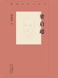 新编历史小丛书:梁启超