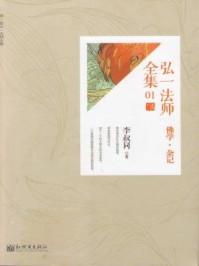 弘一法师全集之佛学·杂记(01)