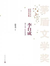 李自成第十册(全十册)