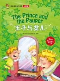 王子与贫儿(轻松英语名作欣赏·小学版·第3级)