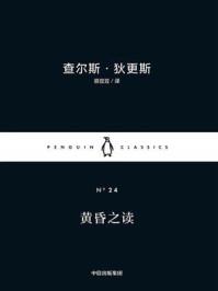 黄昏之读(企鹅经典:小黑书·第三辑 4)