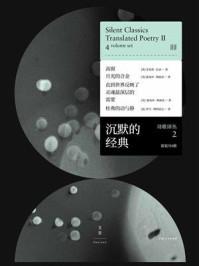 沉默的经典诗歌译丛2 (套装共4册)