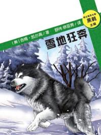 雪地狂奔(传世今典.动物小说)