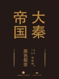 大秦帝国第一部:黑色裂变(下卷)